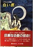白い鹿 (ハヤカワ文庫 FT―アイルの書 (68))