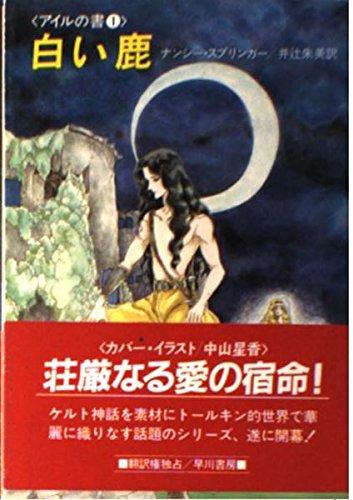 白い鹿 (ハヤカワ文庫 FT―アイルの書 (68))の詳細を見る