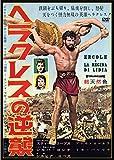ヘラクレスの逆襲[DVD]