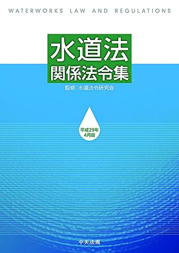 水道法関係法令集 平成29年4月版