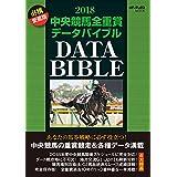 2018 中央競馬全重賞データバイブル (メディアックスMOOK) (メディアックスムック)