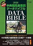 2018 中央競馬全重賞データバイブル (メディアックスMOOK)