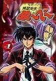地獄先生ぬ~べ~ VOL.1[DVD]