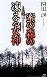 蜜の森の凍える女神 (講談社ノベルス)