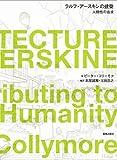ラルフ・アースキンの建築―人間性の追求 画像
