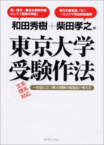 和田秀樹+柴田孝之の東京大学受験作法の詳細を見る