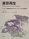 東京再生Tokyo Inner City Project―ハーバード・慶応義塾・明治大学プロジェクトチームによる合同提案