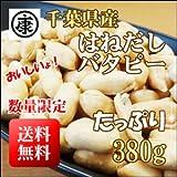 【訳あり】特濃!千葉県産バタピーのはねだし! 300g