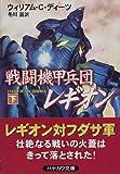 戦闘機甲兵団レギオン (下) (ハヤカワ文庫 SF (1229))