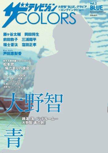 ザTVジョンCOLORS (カラーズ) vol.2 BLUE 2013年 10/6号 [雑誌]