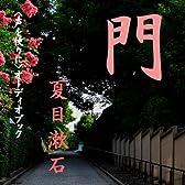 オーディオブックCD 門(全)(CD10枚組)