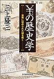 ¥の歴史学―貨幣に秘められた謎を解く