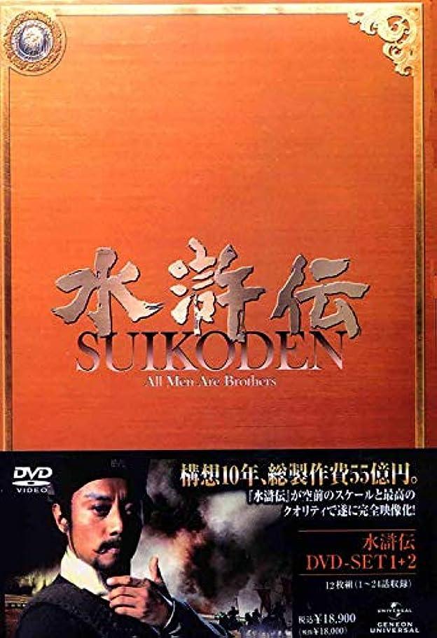 お勧めインペリアル傷つける水滸伝 DVD-SET1ー7 43枚組