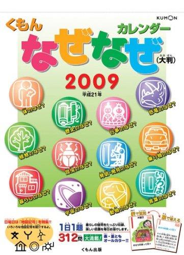 大判 なぜなぜカレンダー 2009年カレンダー