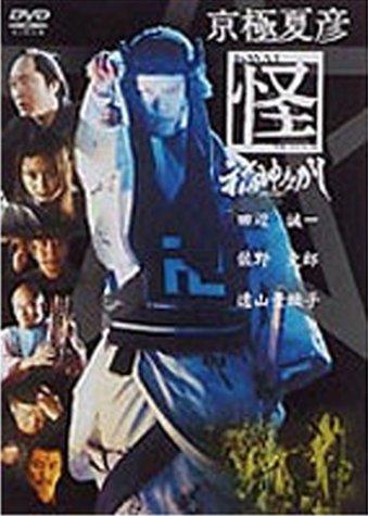 京極夏彦 怪 福神ながし [DVD]