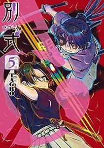別式(5) (モーニングコミックス)
