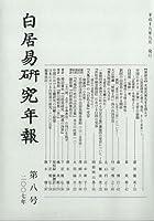 白居易研究年報 第8号(2007年)