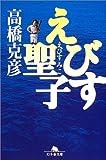 えびす聖子(みこ) (幻冬舎文庫)