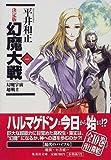 幻魔大戦 1 幻魔宇宙/超戦士 (決定版 幻魔大戦) (集英社文庫)