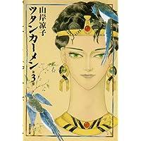 ツタンカーメン 3 (潮漫画文庫)