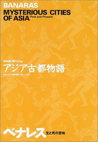 NHKスペシャル アジア古都物語—ベナレス 生と死の聖地 (NHKスペシャルアジア古都物語)