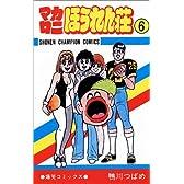 マカロニほうれん荘 (6) (少年チャンピオン・コミックス)