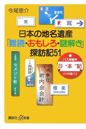 日本の地名遺産「難読・おもしろ・謎解き」探訪記51 講談社+α 339-1Dの詳細を見る
