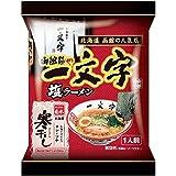 寒干し 函館麺や一文字塩ラーメン12人前