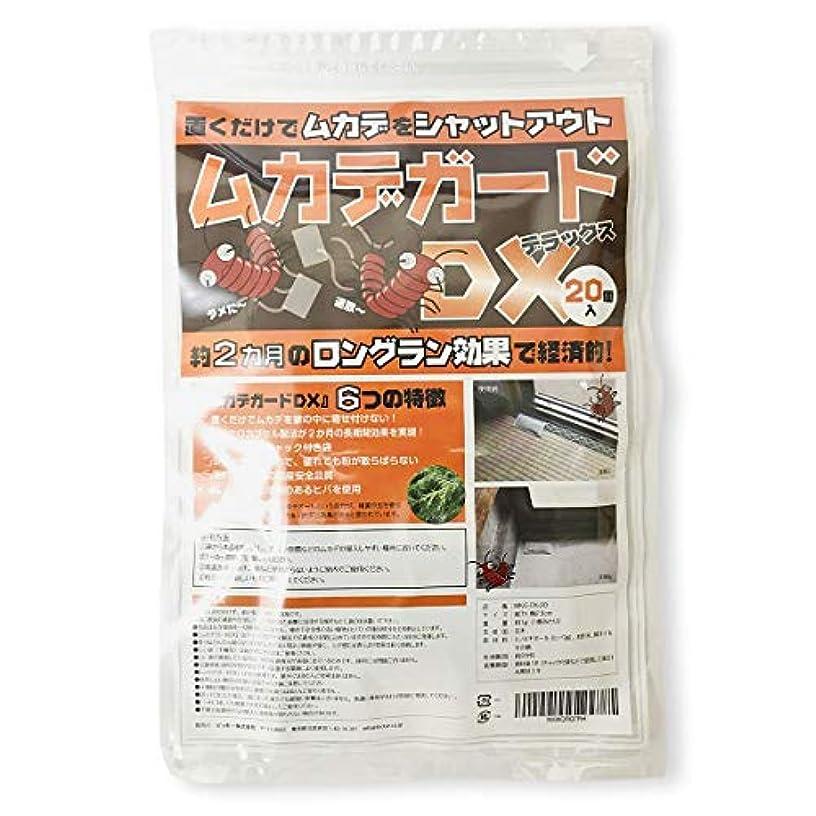ムカデ対策 ムカデガードDX 天然成分100%のムカデ忌避剤 ムカデガードDX 20個入り 日本製