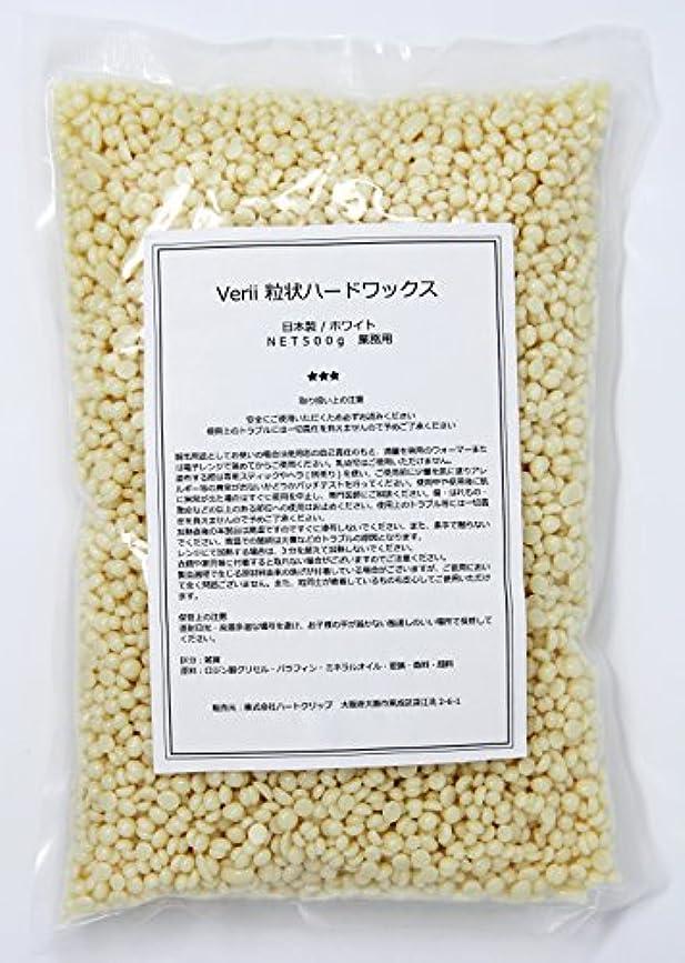 領域司令官ランドリーVerii 【鼻毛ワックス】粒状ハードワックス ホワイト (500g)