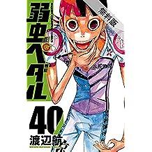 弱虫ペダル 40【期間限定 無料お試し版】 (少年チャンピオン・コミックス)