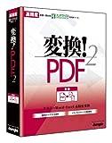 変換!PDF2