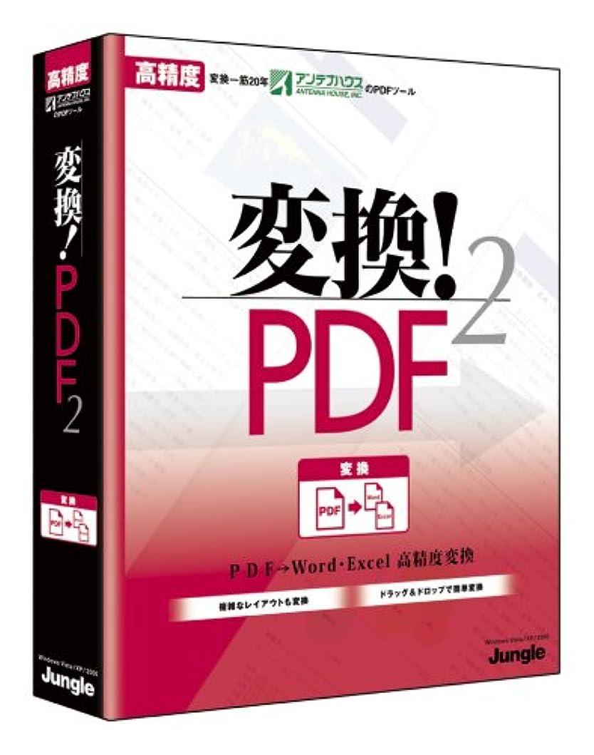 四分円もその変換!PDF2