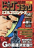 ゴルゴ13(B6) 201 2018年 10/13 号 [雑誌]: ビッグコミック 増刊