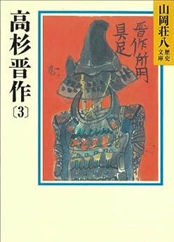[山岡荘八]の高杉晋作(3) (山岡荘八歴史文庫)