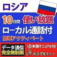 ロシア SIM カード 4G LTE プリペイド 高速 データ 通信 Russia simcard (10日データ通信無制限(通話付き))