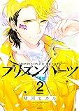 プリズンハーツ(2) (ARIAコミックス)