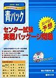 センター試験実戦パッケージ問題 2009 (大学入試完全対策シリーズ)