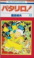 パタリロ! (第72巻) (花とゆめCOMICS (2242))