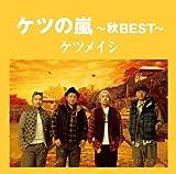 ケツの嵐~秋BEST~【応募券付】(初回プレス盤)