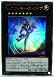 遊戯王カード No.7 ラッキー・ストライプ【ウルトラ】 VE06-JP005-UR