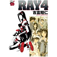 RAY-レイ-(4) (チャンピオンREDコミックス)