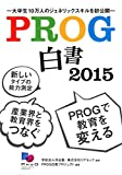 PROG白書 2015―大学生10万人のジェネリックスキルを初公開