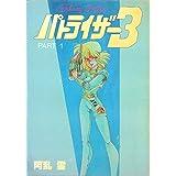 パトライザー3 Part 1 (ワールドコミックススペシャル)