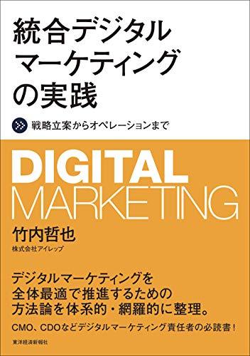 統合デジタルマーケティングの実践: 戦略立案からオペレーションまで