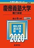 慶應義塾大学(理工学部) (2020年版大学入試シリーズ) 画像