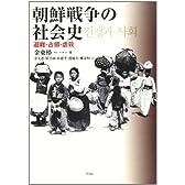 朝鮮戦争の社会史―避難・占領・虐殺