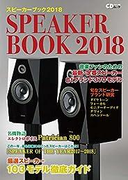 スピーカーブック2018 ~音楽ファンのための最新・定番スピーカー81ブランド370モデル~ (CDジャーナルムック)
