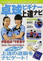 卓球ビギナー上達ナビ―技術・戦術・練習法から用具まで!●上達の道筋をナビ (B・B MOOK 1179)