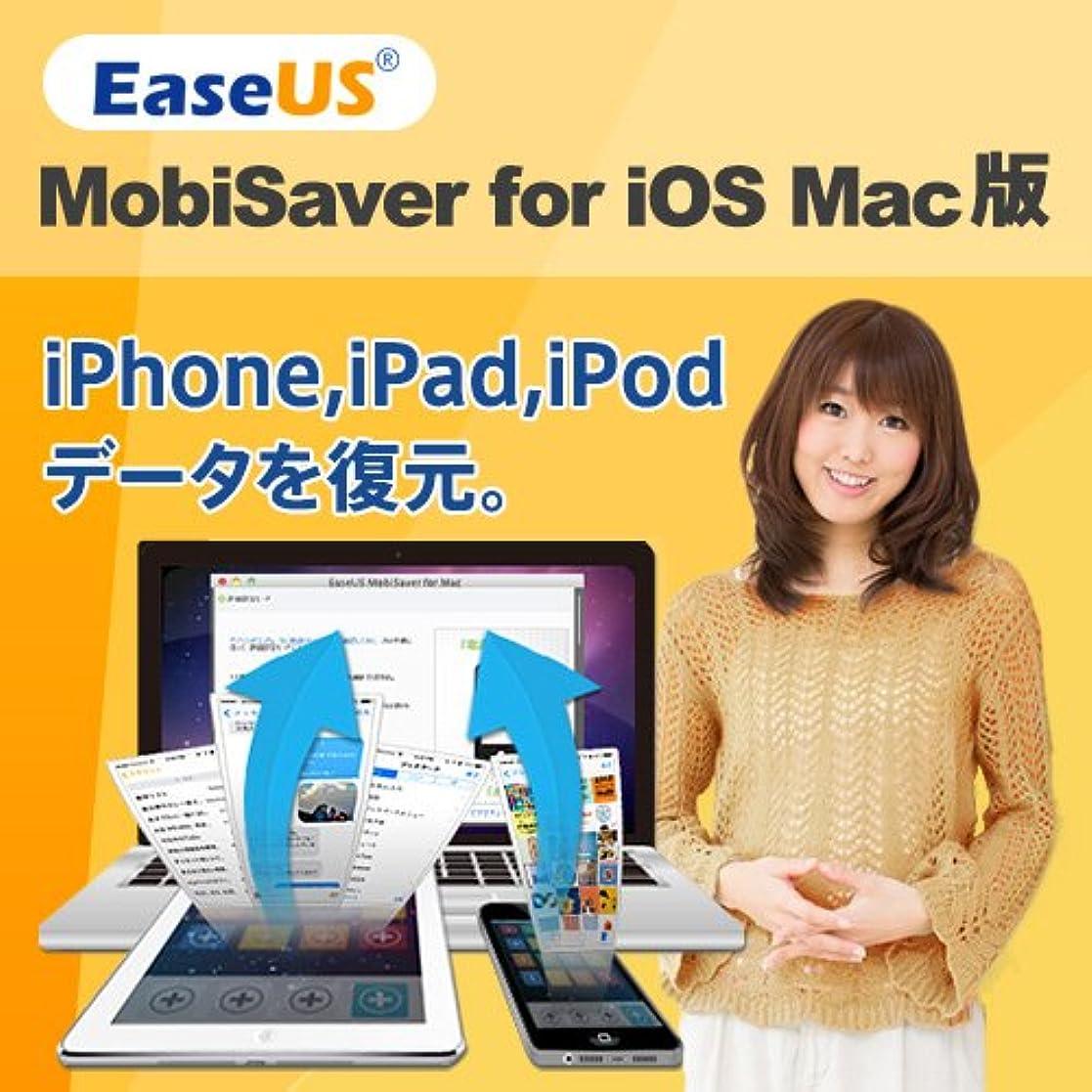 EaseUS MobiSaver for iOS Mac版 [ダウンロード]
